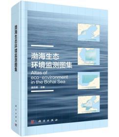 渤海生态环境监测图集