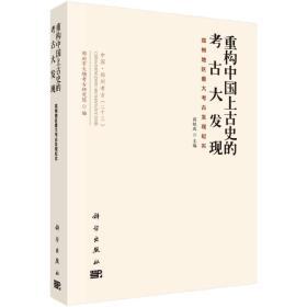 重构中国上古史的考古大发现:郑州地区重大考古发现纪实