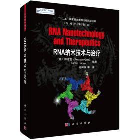 生命科学前沿:RNA纳米技术与治疗