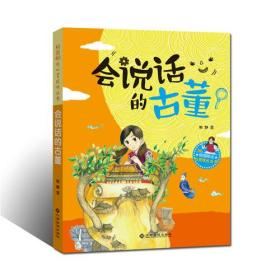 D-校园阳光心灵成长丛书-会说话的古董(四色)_9787549352258