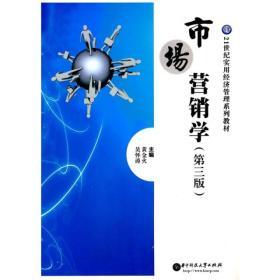 市场营销学第三版黄金火吴怀涛华中科技大学出版社9787560934