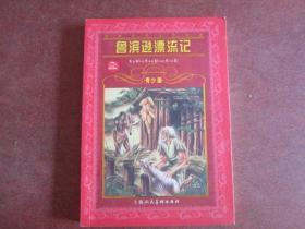 世界文学名著宝库:鲁滨逊漂流记(青少版)