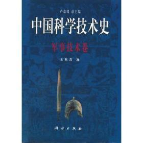 中国科学技术史:军事技术卷 (精装)