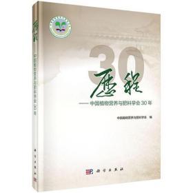 历程——中国植物营养与肥料学会30年