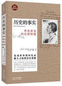 历史的事实:库比茨克回忆希特勒【全新十品未开封】
