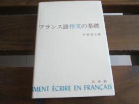 397 日文原版 フランス语作文の基础 単行本 – 中原俊夫 (著)