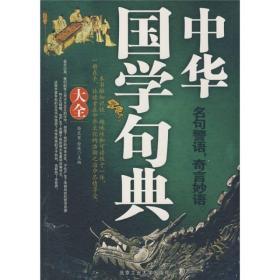 中华国学句典大全
