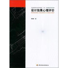 【二手包邮】设计效果心理评价 李彬彬 中国轻工业出版社