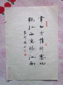 岸柳·本名郝永安,号青源斋主·信硬笔书法(4)