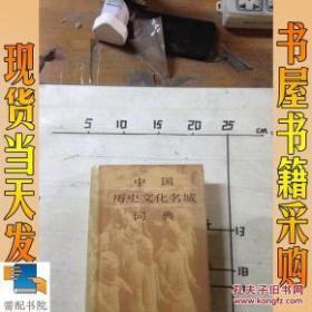 中国历史文化名城词典.三编.国务院公布第三批历史文化名城