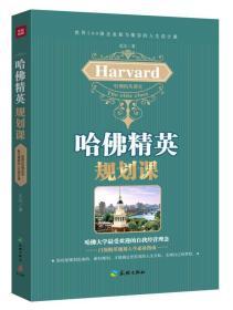 哈佛精英规划课