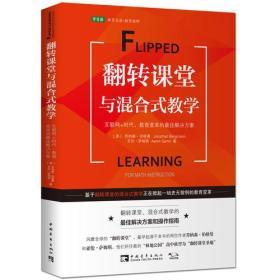 翻转课堂与混合式教学:互联网+时代,教育变革的最佳解决方案9787515349022(113-3-3)