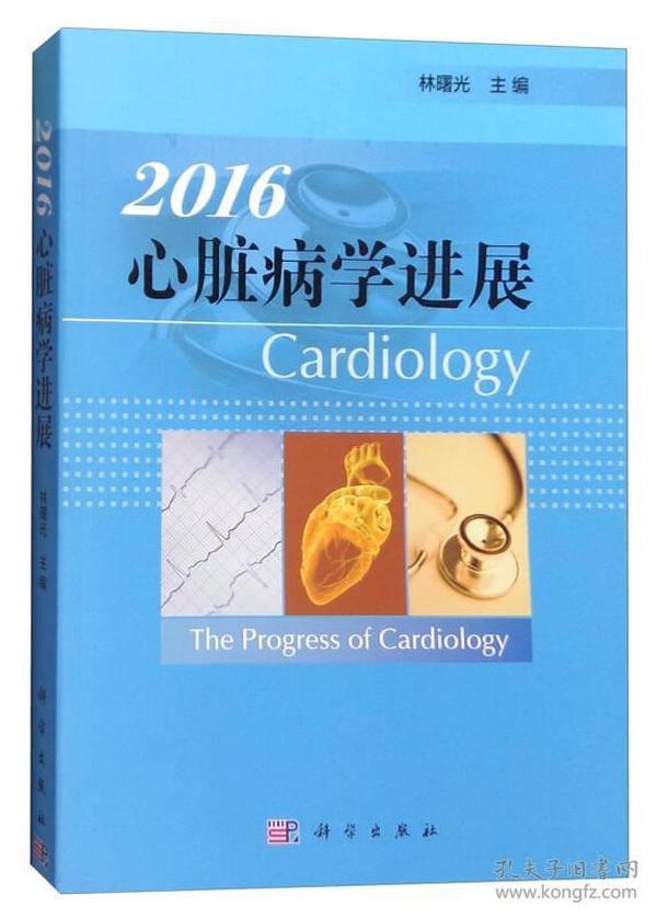 2016年心脏病学进展