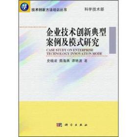 企业技术创新典型案例及模式研究