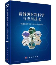 新能源材料科学与应用技术