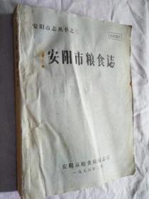 安阳市志丛书之三:安阳市粮食志[1915-1985] 铅字油印本