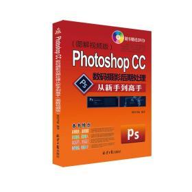 Photoshop CC数码摄影后期处理从新手到高手