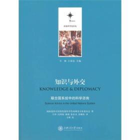 知识与外交:联合国系统中的科学咨询