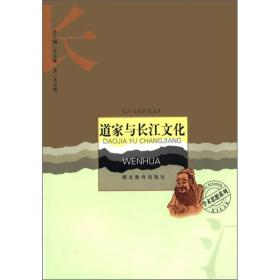 长江文化研究文库:道家与长江文化