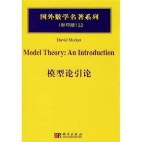 国外数学名著系列32:模型论引论(影印版)