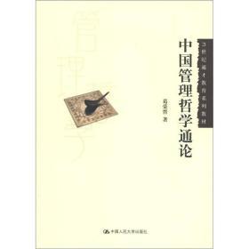 21世纪通才教育系列教材:中国管理哲学通论