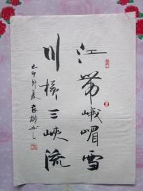 岸柳·本名郝永安,号青源斋主·信硬笔书法(5)