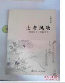 【现货】士者风物 ——明清四君子绘画研究9787305122798