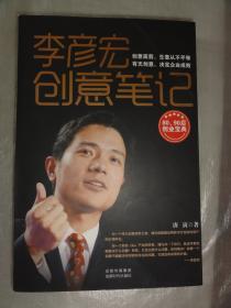 李彦宏创意笔记(80、90后创业宝典)