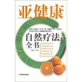 亚健康自然疗法全书