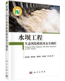 水坝工程生态风险模拟及安全调控