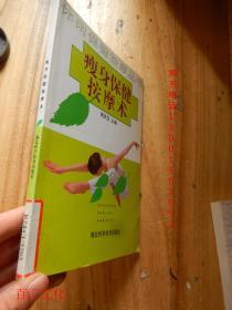 休闲保健按摩丛书:瘦身保健按摩术(大32开)