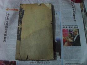 民国十八年神州国光社出版《文征明汇稿》线装白纸