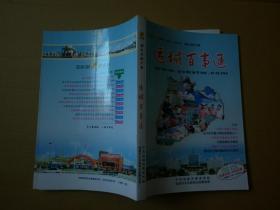 《运城百事通(2009--2010)》《古今中条山》【合售、参阅详细描述】