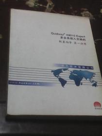 Quidway A8010 Expert多业务接入交换机配置指导:第一分册