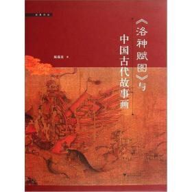 《洛神賦圖》與中國古代故事畫