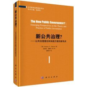 新公共治理?:公共治理理论和实践方面新观点:emerging perspectives on the theory and practice of public governance
