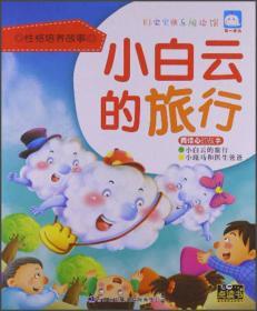 9787553408897-hs-好宝宝快乐阅读馆·性格培养故事:(彩绘)全10册