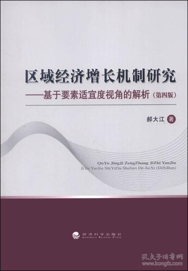 区域经济增长机制研究