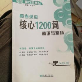 南方凤凰台 高考英语核心1200词精讲与精炼 定向检测