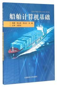 船舶计算机基础