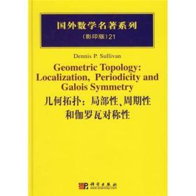 几何拓扑:局部性、周期性和伽罗瓦对称性