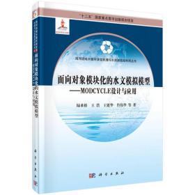 面向对象模块化的水文模拟模型--MODCYCLE 设计与应用