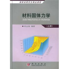 材料固体力学(上册)