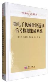 半导体丛书:微电子机械微波通讯信号检测集成系统