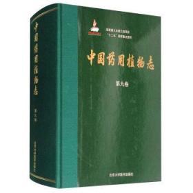 中国药用植物志(第九卷)