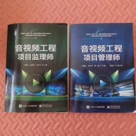 音视频工程项目管理师、音视频工程项目监理师(两册合售)