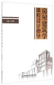 房屋建筑学课程设计指导 王钟箐 北京理工大学出版社978756821821