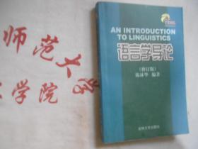 语言学导论  修订版