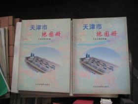 天津市地图册(16开)B