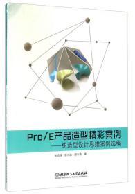 Pro\E产品造型精彩案例:纯造型设计思维案例选编